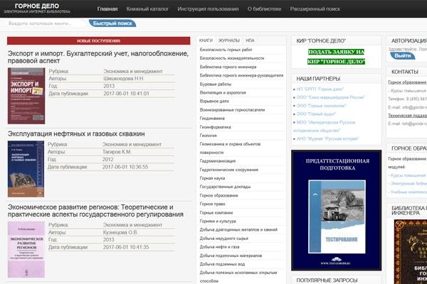Доступ для членов Союза маркшейдеров России в библиотеку