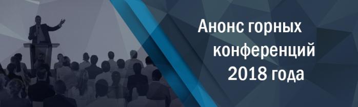 Анонс горных конференций 2018 года