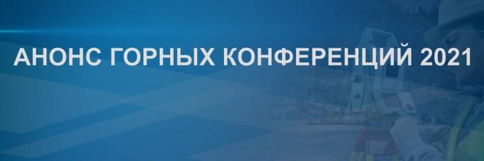 Анонс горных конференций 2021 года