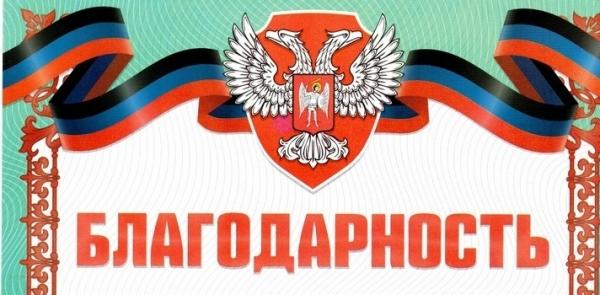 Благодарности в адрес Союза маркшейдеров России