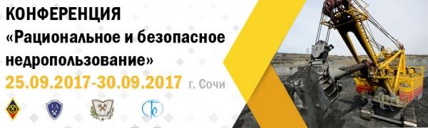 О Всероссийской научно-практической конференции «Рациональное и безопасное недропользование»