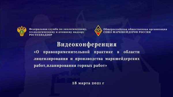 Ростехнадзор об участии в обсуждении требований в области производства маркшейдерских работ