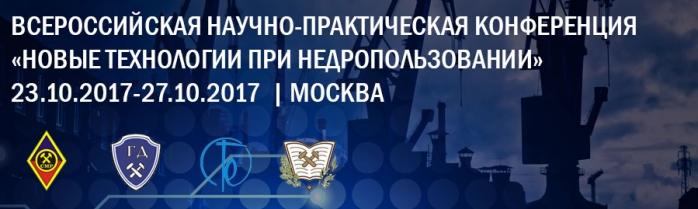 Всероссийская научно-практическая конференция «Новые технологии при недропользовании»